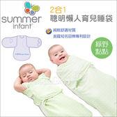 ✿蟲寶寶✿ 【 美國Summer Infant 】聰明懶人育兒包巾-二合一 綠野點點  加大款