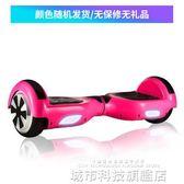 平衡車傳神兩輪體感電動扭扭車成人智慧漂移思維代步車兒童雙輪平衡車 igo 科技旗艦店