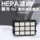 (零件) HEPA排風濾網 for 惠而浦VCK4007(排風濾網)