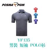 POSMA PGM 男裝 短袖 POLO衫 立領 修身 吸濕 排汗 透氣 藍 YF135BLU