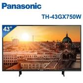 『Panasonic』 ☆ 國際牌 43吋4KUHD 液晶電視 TH-43GX750W(免運費)