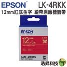 EPSON LK-4RKK C53S654442 緞帶系列紅底金字標籤帶 寬度12mm