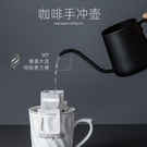 【免運】咖啡手沖壺 細口壺 加厚掛耳壺 手沖咖啡 304不鏽鋼咖啡壺 手沖細口壺 250ml/350ml