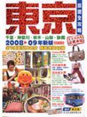 (二手書)東京旅遊全攻略0809新版