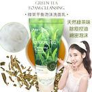 韓國 3W CLINIC 濟州島綠茶平衡...