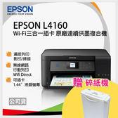 【送碎紙機】EPSON L4160 Wi-Fi三合一插卡螢幕連續供墨複合機【免運*原廠原裝】