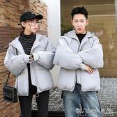 冬季情侶裝韓版潮流面包服連帽棉衣男女短款加厚保暖棉襖寬鬆外套 晴天時尚館