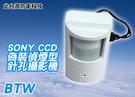 【北台灣防衛科技】*商檢字號:D3A742* 日本SONY CCD火災感知器型針孔攝影機專賣店