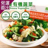 幸美生技 進口急凍有機認證蔬菜-五種蔬菜5公斤【免運直出】