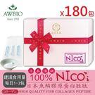 快速出貨-【美陸生技】日本空運NICO魚鱗膠原蛋白禮盒(共180包/3盒)
