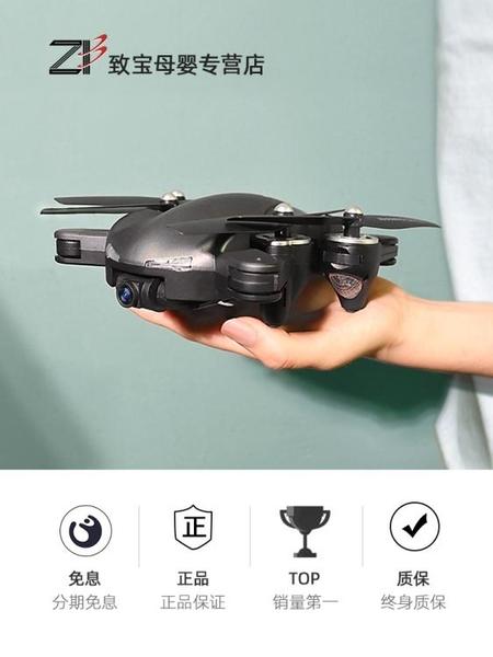 空拍機 無人機航拍高清專業gps飛行器小學生小型兒童玩具男無刷遙控飛機 寶貝計畫