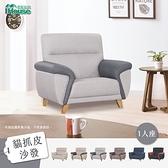 IHouse-朵莉 厚實包覆感高腳 貓抓皮沙發 1人座芝麻灰+黛藍灰