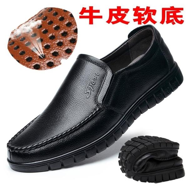 皮鞋爸爸鞋秋季單鞋皮鞋男皮質軟底老人中老年透氣男式圓頭男士男鞋子