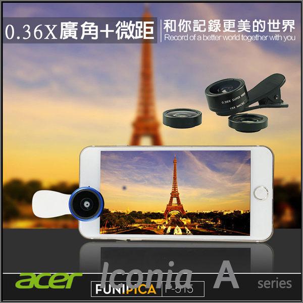 ★F-515 二合一手機鏡頭0.36X廣角+15X微距/自拍/ACER Liquid X1