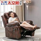 按摩椅 頭等太空艙沙發單人歐式電動懶人椅真皮美甲容美睫電腦影院多功能 1995生活雜貨NMS