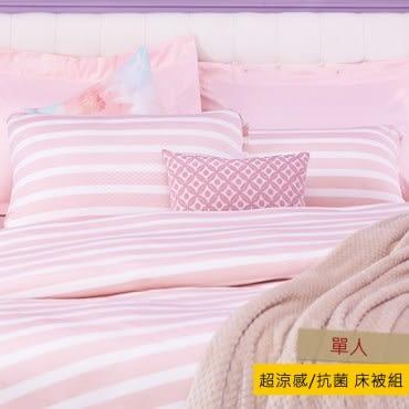 HOLA 超涼感抗菌針織緹花床被組 線條 粉 單人