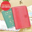 【Dimanche逐夢者護照套】Norns 迪夢奇 旅行 Passport 登機證 證件 收納 皮件記本