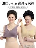 媽媽內衣女文胸中老年人背心式無鋼圈比純棉聚攏大碼運動薄款胸罩 花樣年華