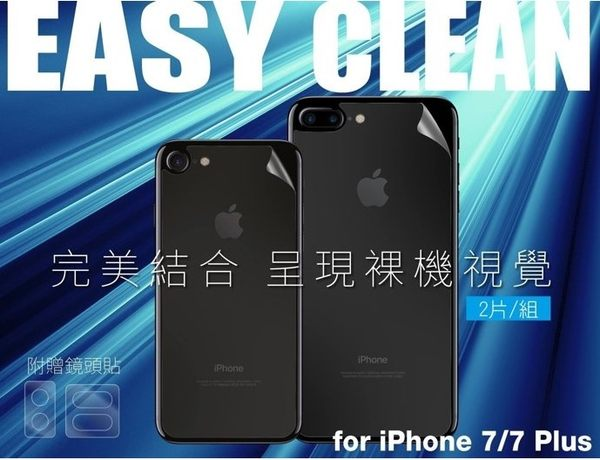 hoda iphone 8 7 4.7 Plus 背面 專用 一片式 雷射精密 背貼 2片入 完美切割 裸機 視覺 保護貼 防指紋