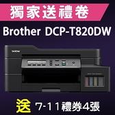 【獨家加碼送400元7-11禮券】Brother DCP-T820DW 大連供雙面無線複合機 /適用 BTD60 BK/BT5000 C/M/Y