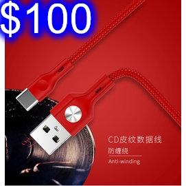 GOLF新品CD皮紋充電線數據線 3A快充 micro USB/蘋果/Type-C 手機平板通用 快充線一米