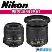 【送拭鏡組】NIKON DX 10-20mm VR + Micro 40mm F2.8 鏡頭套組 KIT【限量組合】 國祥公司貨Nikkor