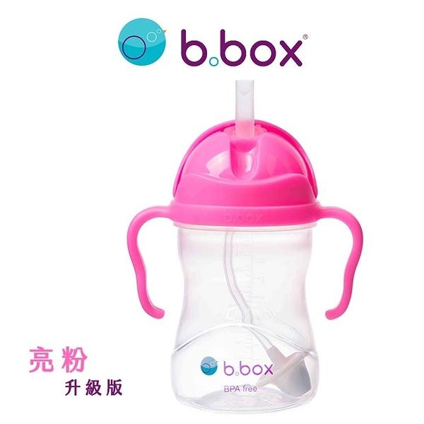澳洲b.box 二代升級版防漏水杯(亮粉)