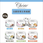 Cherie法麗〔主食貓罐,6種口味,80g〕(單罐)