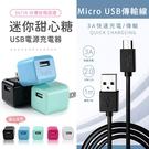 KooPin 迷你甜心糖 USB充電器+Micro USB 傳輸充電線(1M)