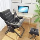 沙發椅 懶人椅現代簡約單人沙發大學生宿舍家用電腦椅子靠背休閒書桌躺椅【幸福小屋】