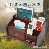 紙巾盒木質抽紙盒歐式多功能家用客廳簡約茶幾桌面遙控器化妝收納 潔思米