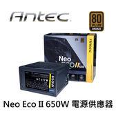 Antec 安鈦克 NEO ECO II 650W 銅牌認證 電源供應器