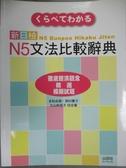 【書寶二手書T9/語言學習_ZBJ】新日檢N5文法比較辭典_吉松由美