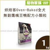 寵物家族-烘焙客Oven-Baked-全犬無穀鷹嘴豆鴨配方(小顆粒)1kg