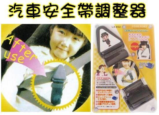 兒童安全帶固定器/汽車安全帶調整器/兒童防護帶(後座要繫安全帶)