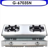 《結帳打9折》櫻花【G-6703SN】雙口嵌入爐(與G-6703S同款)瓦斯爐天然氣(含標準安裝)