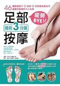 睡前3分鐘足部按摩疲勞BYE!46種腳底點穴X刮痧X反射區按摩技巧,遠離到處痛的