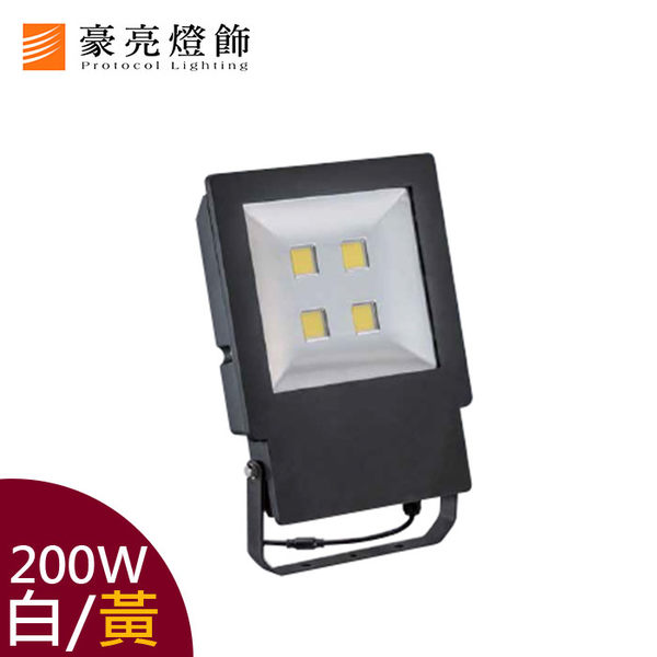 【豪亮燈飾】LED 200W 白光/黃光 戶外投射燈(防水IP66/無感應)~美術燈、水晶燈