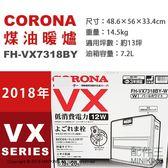 現貨 日本 空運 CORONA FH-VX7318BY 電子溫風式 煤油暖爐 13坪 油箱7.2L 7秒點火