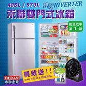 【買就送~】禾聯 HRE-B5822V 579L變頻雙門電冰箱(玫瑰紫) 節能 小冰箱 原廠公司貨 家電 大空間 保固