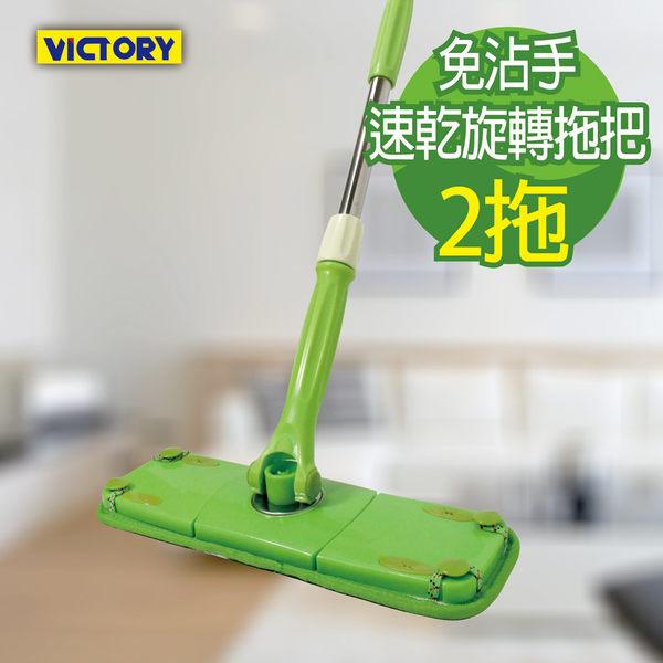 【VICTORY】免沾手速乾旋轉拖把(2拖)#1025067 360度 自擠式 擰水拖把 不沾手