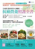 (二手書)日本國立癌症研究中心東醫院 抗癌營養照護全書