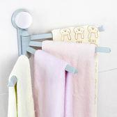 ✭米菈生活館✭【N85】多功能旋轉4桿吸盤架 強力 毛巾 抹布 廚房 浴室 懸掛 瀝乾 通風