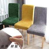 椅套 簡約純色絨面彈力連體椅子套罩家用靠背一體餐椅套凳子套通用【快速出貨】