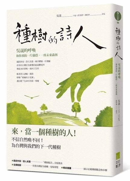 種樹的詩人(吳晟的呼喚和你預約一片綠蔭一座未來森林)