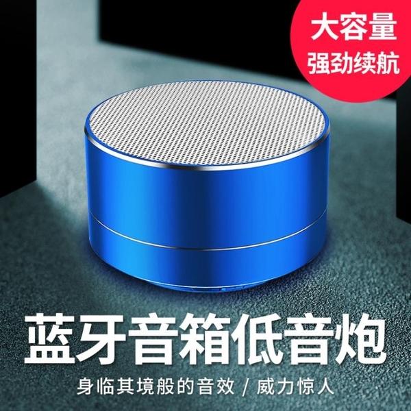 藍芽音響 無線藍牙音箱迷你小音響便攜式大音量小鋼炮重低音炮禮品定制logo【限時八折】