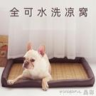 寵物窩 法斗窩狗狗窩夏天涼窩夏季小型犬墊子泰迪寵物涼席窩墊床四季通用 晶彩LX