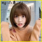 MG 假短髮-假髮女短髮bobo頭波波頭公主切圓臉姬髮式鎖骨髮中長髮