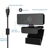 視訊攝影機USB1080P電腦攝像頭電腦辦公直播會議攝像頭高清免驅電腦