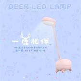 新品鹿小萌LED臺燈可充電觸控開關三檔調光可USB供電